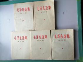 毛泽东选集全四卷+第五卷(32开本)仔细看图(第二卷扉页缺)