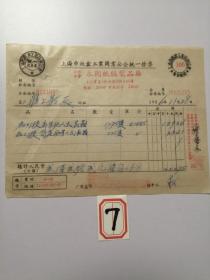 1956年上海市纸盒工业同业公会公私合营永固纸板制品厂:加工1万支新劳动人民烟箱、简装烟箱