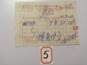 上海老字号:1961年森森泰五金商店中心店发票(钢丝锯)