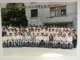 彩色照片:中共滁州皖华公司首届党代会留影95.6