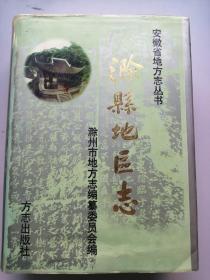 滁县地区志(硬精装厚厚一大册)
