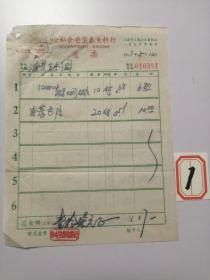 老字号老票据:1967年公私合营宝泰电料行发票(安基色片等)