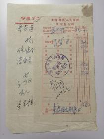 1963年滁县专区人民医院住院费收据+介绍信