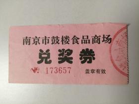 南京市鼓楼食品商场兑奖券