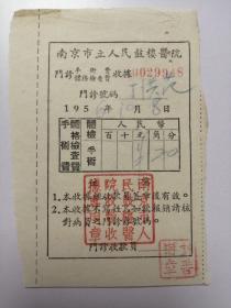 1956年南京市立人民鼓楼医院门诊手术费体格检查费收据:0.20