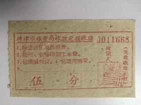 老票据:五十年代蚌埠市粮食局粉袋整理折旧、粮证工本费包绳损失费定额收据(伍分)