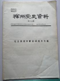 1988年滁州党史资料(第十五期)纪念滁州市解放40周年专辑