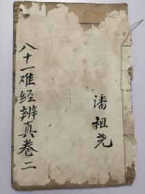 线装古籍:图注难经(卷之二)十八难 至 三十六难