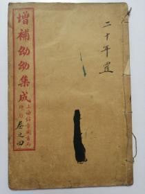 线装书:增补幼幼集成(卷之四)上海锦章图书局印行