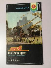 PA13型永久自行车说明书
