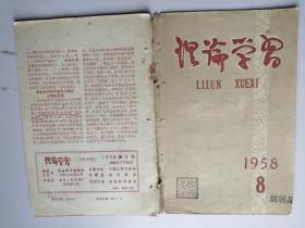 1958年第8期:理论学习