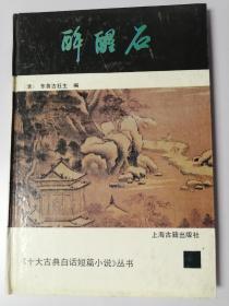 十大古典白话短篇小说丛书:醉醒石