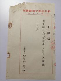 1957年利国铁矿介绍信  存根