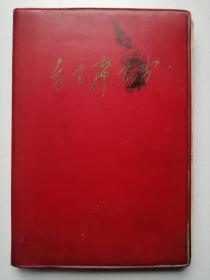 红塑皮本日记本:毛主席万岁