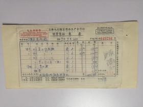 1969年上海戏剧服装用品生产合作社发票6枚合售(毛主席语录)