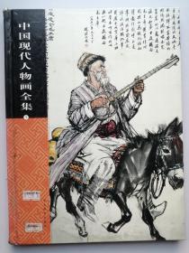 中国现代人物画全集1