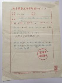 1956年滁县淮上烟厂在地方国营上海市印刷一厂印刷烟盒皮的发票,超用油墨清单,函