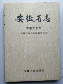 安徽省志(34):军事工业志