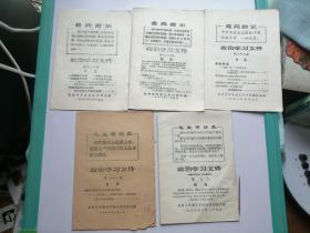 政治学习文件(第7.21.39.44.46期5期合售)