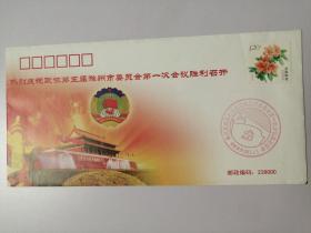 2013年热烈庆祝政协第五届滁州市委员会第一次会议胜利召开 纪念封(机戳)