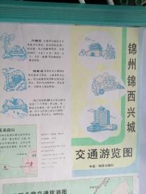 锦州锦西兴城交通游览图(52*37cm)