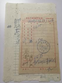 1963年滁县中医院药费收据+记账清单
