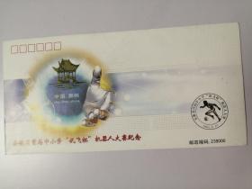 """2004年安徽省首届中小学""""讯飞杯""""机器人大赛 纪念封(机戳)"""