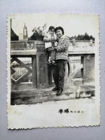 老照片:半塔烈士陵园:母女合影