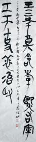 北京名家 王友谊 篆书条幅手写毛笔书法收藏