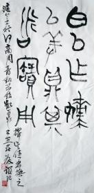 北京名家 王友谊 篆书条幅 手写毛笔书法