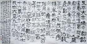 北京名家 王友谊 隶书横幅 四尺整张 手写书法