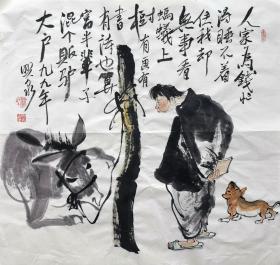 刘兴泉 人物斗方(读驴) 手绘国画作品