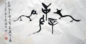 北京名家 王友谊 象形文字横幅 篆书手写书法