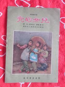 秦腔现代剧《党的女儿》