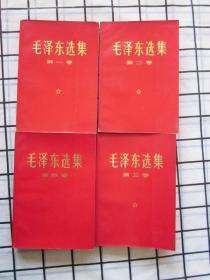 毛泽东选集·(第一,二,三,四卷)