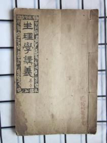 民国版 · 生理学讲义(辽阳文和山房石印)·  孤本