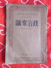 中等学校用 · 政治常识  · 中国革命问题