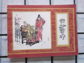 查抄贾府(红楼梦之十四)