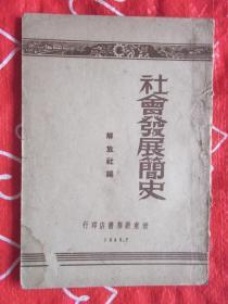 社会发展简史  · 1949年7月印 · 初版
