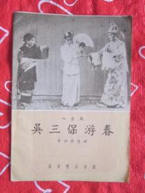 八岔戏《吴三保游春》长安书店1957年版