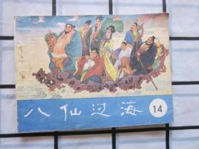 电影连环画:八仙过海【14】