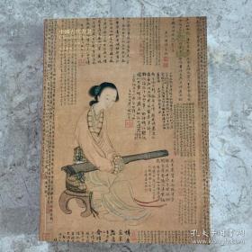 北京翰海2020秋季拍卖会 中国古代书画