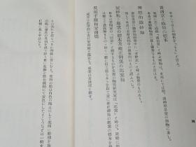 支那陶瓷研究手引      日文原版  布面精装带函