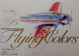 フライング・カラーズ―小池繁夫航空イラストレーション作品集    铜版纸 日文原版精装       彩色 各种飞机