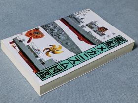 艦船メカニズム図鑑     日本原版   森恒英 著、グランプリ、1992、316p
