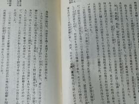 吉祥図案解題   日文原版   支那風俗の一研究   精装带函