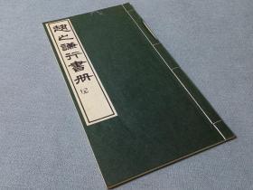 《赵之谦行书册》日本白红社/1959年版