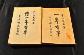 一年有半 正續     日文原版  中江兆民、明34、全2冊