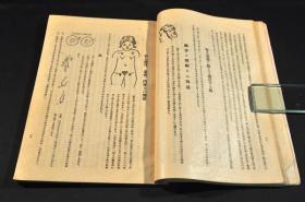 色情相法 観相学極秘伝色情相法 婦人之部・男子之部      日文原版   桜花簑人記す、昭和15年
