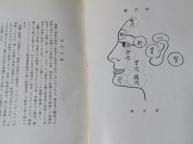 観相学大意   日本原版   石竜子 誠文堂新光社、昭10